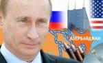 """Белый дом назвал """"конcтруктивным шагом вперед"""" предложение Путина по РЛС в Азербайджане"""