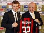 """Дэвид Бекхэм на несколько месяцев стал игроком """"Милана"""""""