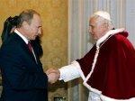 Путин передал Папе Римскому привет от патриарха