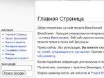"""В отечественном конкуренте """"Википедии"""" появилась стотысячная статья"""